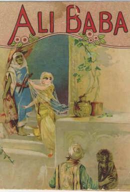Постер фильма Али Баба и 40 разбойников (1902)
