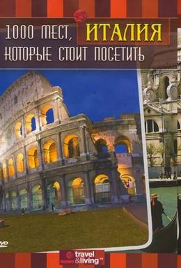 Постер фильма 1000 мест, которые стоит посетить (2007)