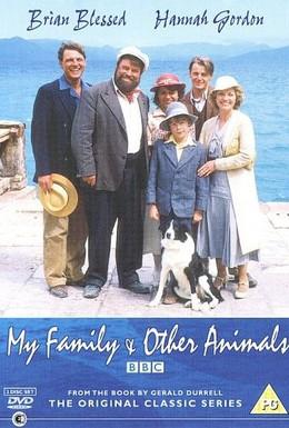 Постер фильма Моя семья и другие животные (1987)
