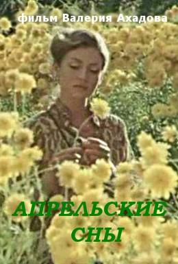 Постер фильма Апрельские сны (1980)