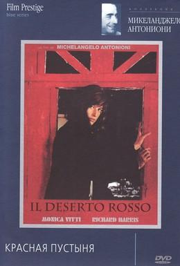 Постер фильма Красная пустыня (1964)