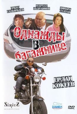 Постер фильма Однажды в багажнике (2010)