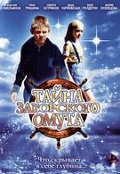 Тайна Заборского омута (2003)