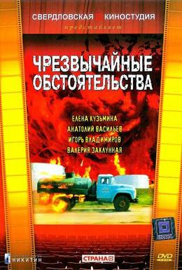 Постер фильма Чрезвычайные обстоятельства (1980)