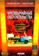 Чрезвычайные обстоятельства (1980)