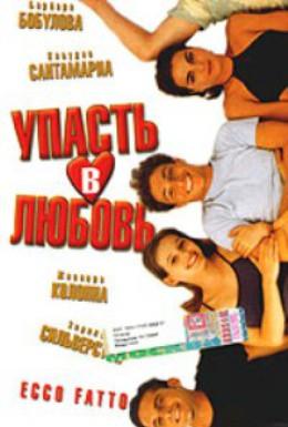 Постер фильма Упасть в любовь (1998)