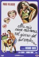 Дорогой мамочке в день рождения (1974)