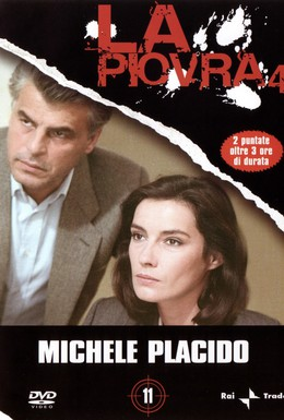Постер фильма Спрут 4 (1989)