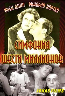Постер фильма Симфония шести миллионов (1932)