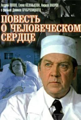 Постер фильма Повесть о человеческом сердце (1976)