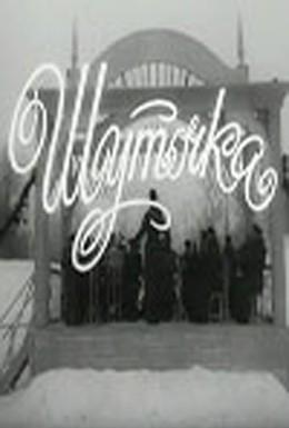 Постер фильма Шуточка (1966)