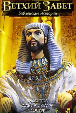 Постер фильма Ветхий Завет: Библейские истории (1996)