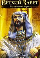 Ветхий Завет: Библейские истории (1996)