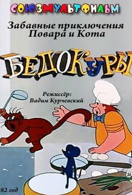 Постер фильма Бедокуры (1982)