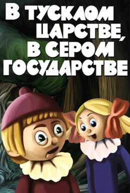 Постер фильма В тусклом царстве, в сером государстве (1981)
