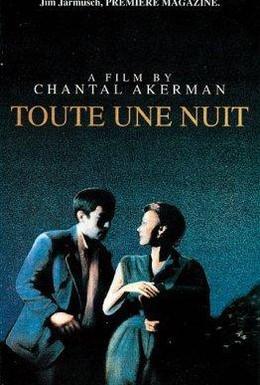 Постер фильма Всю ночь (1982)