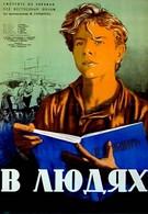В людях (1938)