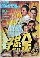Золотая ласточка (1968)