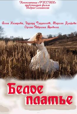 Постер фильма Белое платье (2010)