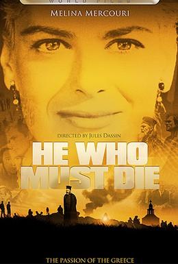 Постер фильма Тот, кто должен умереть (1957)