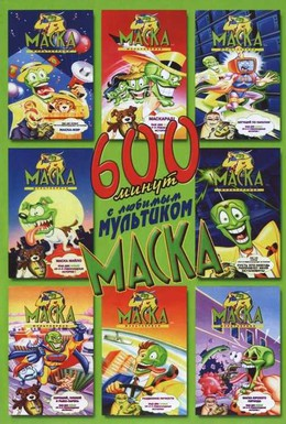 Постер фильма Маска (1996)