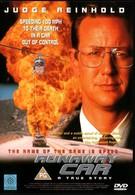 Автомобиль-беглец (1997)