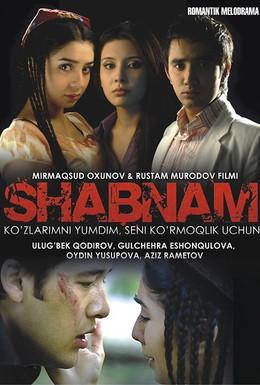 Постер фильма Роса (2008)