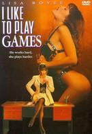Мне нравится играть в игры (1995)