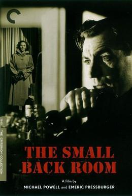 Постер фильма Маленькая задняя комната (1949)