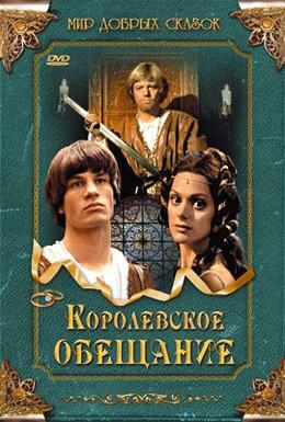 Постер фильма Королевское обещание (2001)