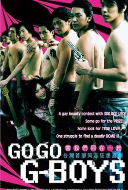 Постер фильма Вперед парни! (2006)