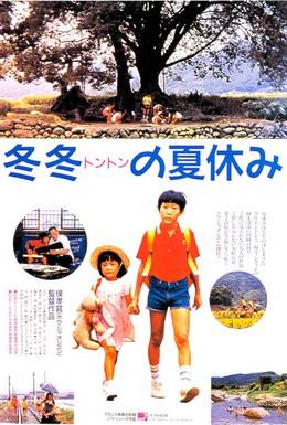 Постер фильма Лето у дедушки (1984)