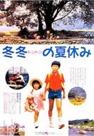 Лето у дедушки (1984)