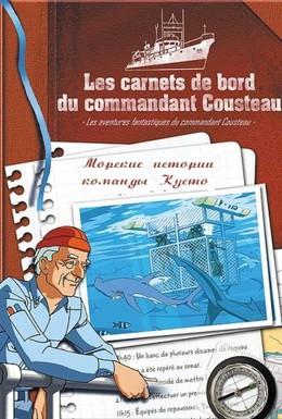Постер фильма Морские истории команды Кусто (2003)