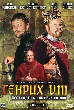 Постер фильма Генрих VIII (2003)