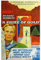 Золотой приз (1955)