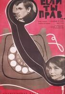 Если ты прав (1963)