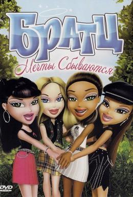 Постер фильма Братц: Мечты сбываются (2007)
