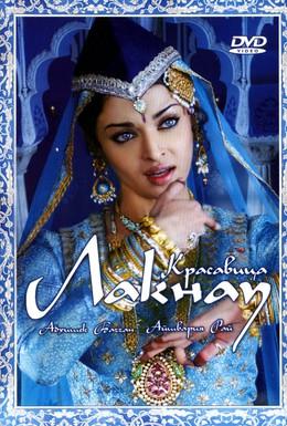 Постер фильма Красавица Лакнау (2006)