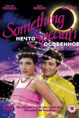 Постер фильма Нечто особенное (1986)