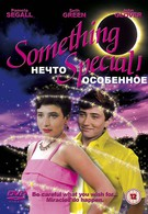 Нечто особенное (1986)