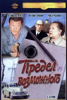 Постер фильма Предел возможного (1984)