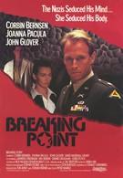 Отправная точка (1989)