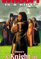 Рыцарь Камелота (1998)