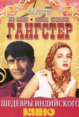 Постер фильма Гангстер (1994)