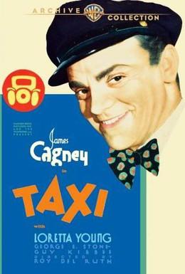 Постер фильма Такси! (1932)