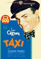 Такси! (1932)