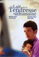 Молоко человеческой нежности (2001)