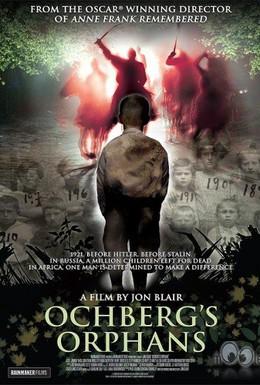 Постер фильма Сироты Охберга (2008)