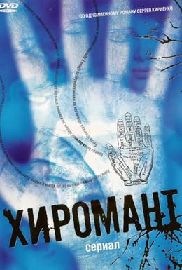Постер фильма Хиромэн (2013)